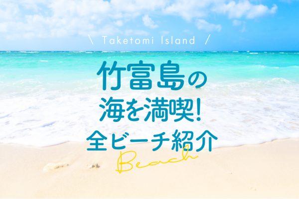 竹富島の海を満喫!全ビーチ紹介