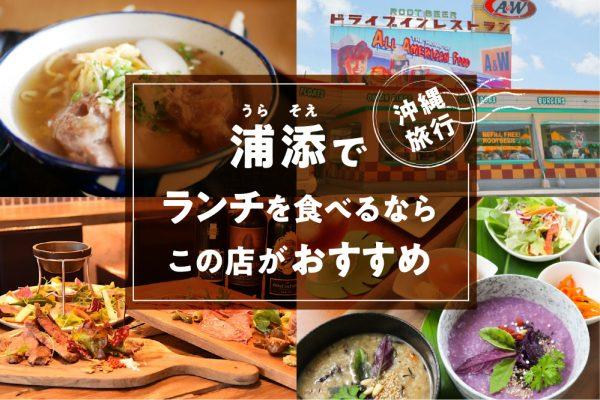 沖縄旅行!浦添でランチを食べるならこの店がおすすめ