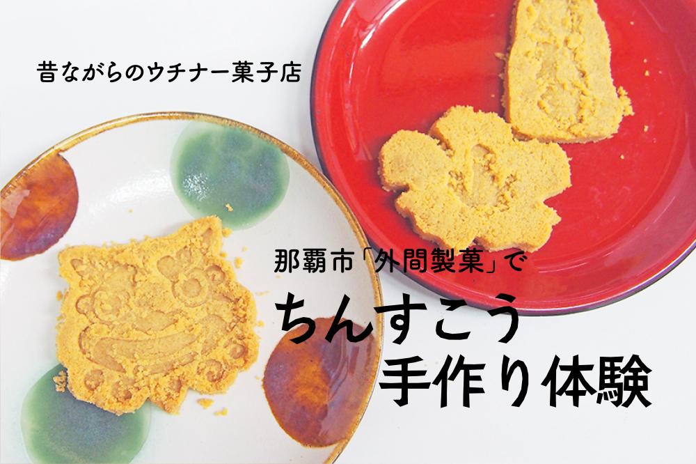 昔ながらのウチナー菓子店、那覇市「外間製菓」でちんすこう手作り体験!