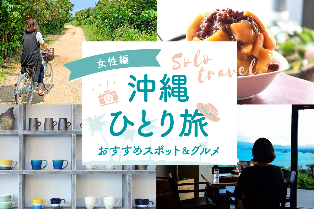【女性編】沖縄ひとり旅!おすすめスポット&グルメ