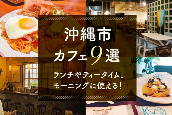 沖縄市カフェ9選|ランチやティータイム、モーニングに使える!