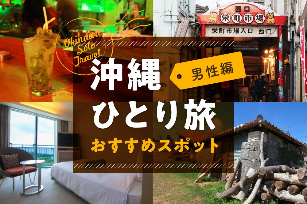 少しマニアック?【男性編】沖縄一人旅!おすすめスポット