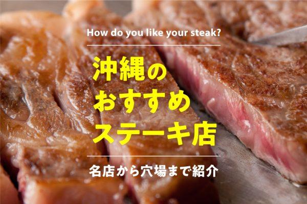 【沖縄のおすすめステーキ店】名店から穴場まで紹介