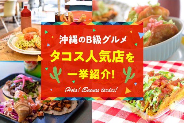 沖縄のB級グルメ「タコス」人気店を一挙紹介!