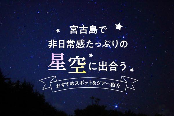 宮古島で非日常感たっぷりの星空に出合う おすすめスポット&ツアー紹介