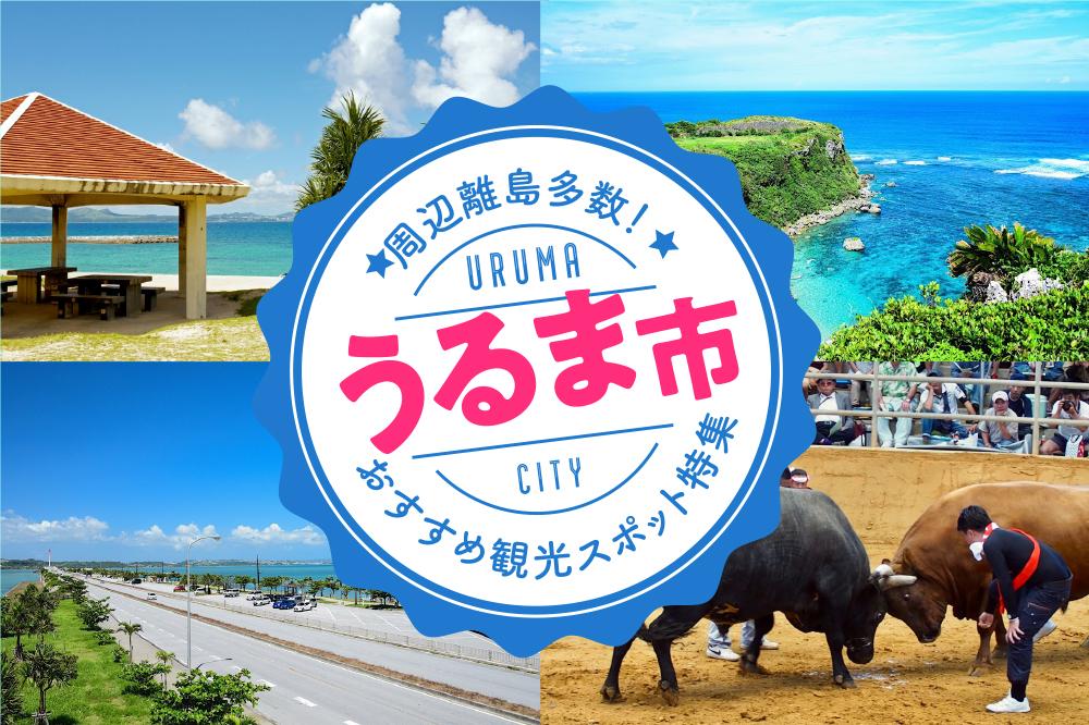 周辺離島多数!うるま市おすすめ観光スポット特集