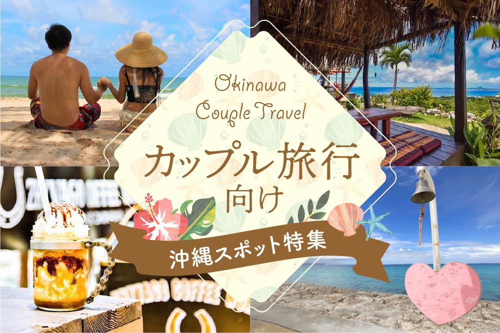 カップル旅行向け沖縄スポット特集|記憶に残る思い出を作ろう