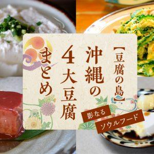 沖縄の4大豆腐まとめ