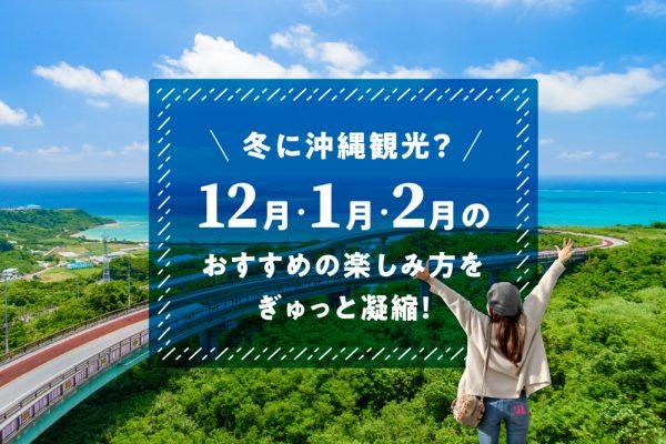 冬に沖縄観光?[12月・1月・2月]の旅行でおすすめの楽しみ方をぎゅっと凝縮!