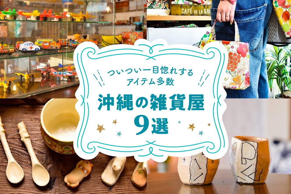 【沖縄の雑貨屋9選】ついつい一目惚れするアイテム多数