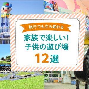 【沖縄】家族で楽しい!子供の遊び場12選|旅行でも立ち寄れる