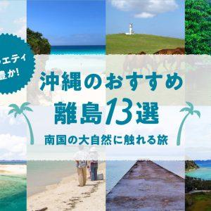 バラエティ豊か!【沖縄のおすすめ離島13選】南国の大自然に触れる旅