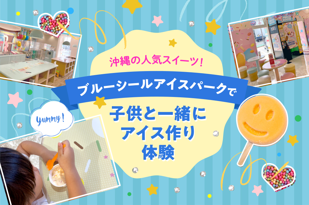 沖縄の人気スイーツ!「ブルーシールアイスパーク」で子供と一緒にアイス作り体験