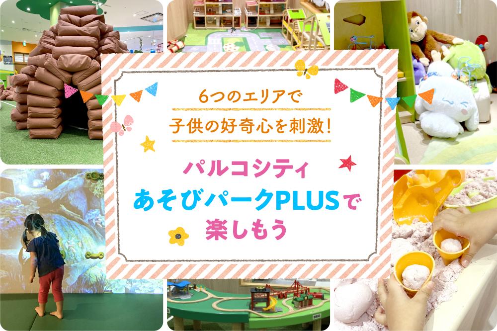 6つのエリアで子供の好奇心を刺激!沖縄浦添市パルコシティ「あそびパークPLUS」で楽しもう
