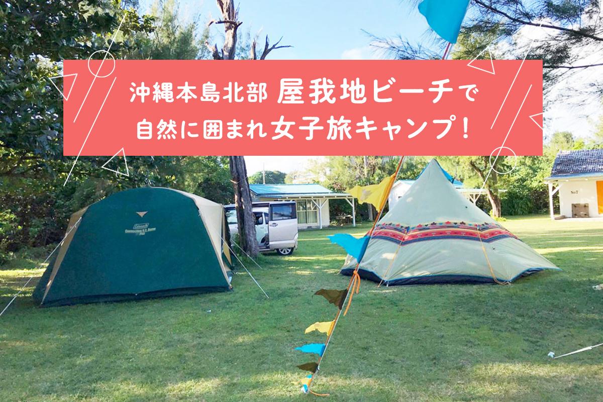 沖縄本島北部「屋我地(やがじ)ビーチ」で自然に囲まれ女子旅キャンプ!