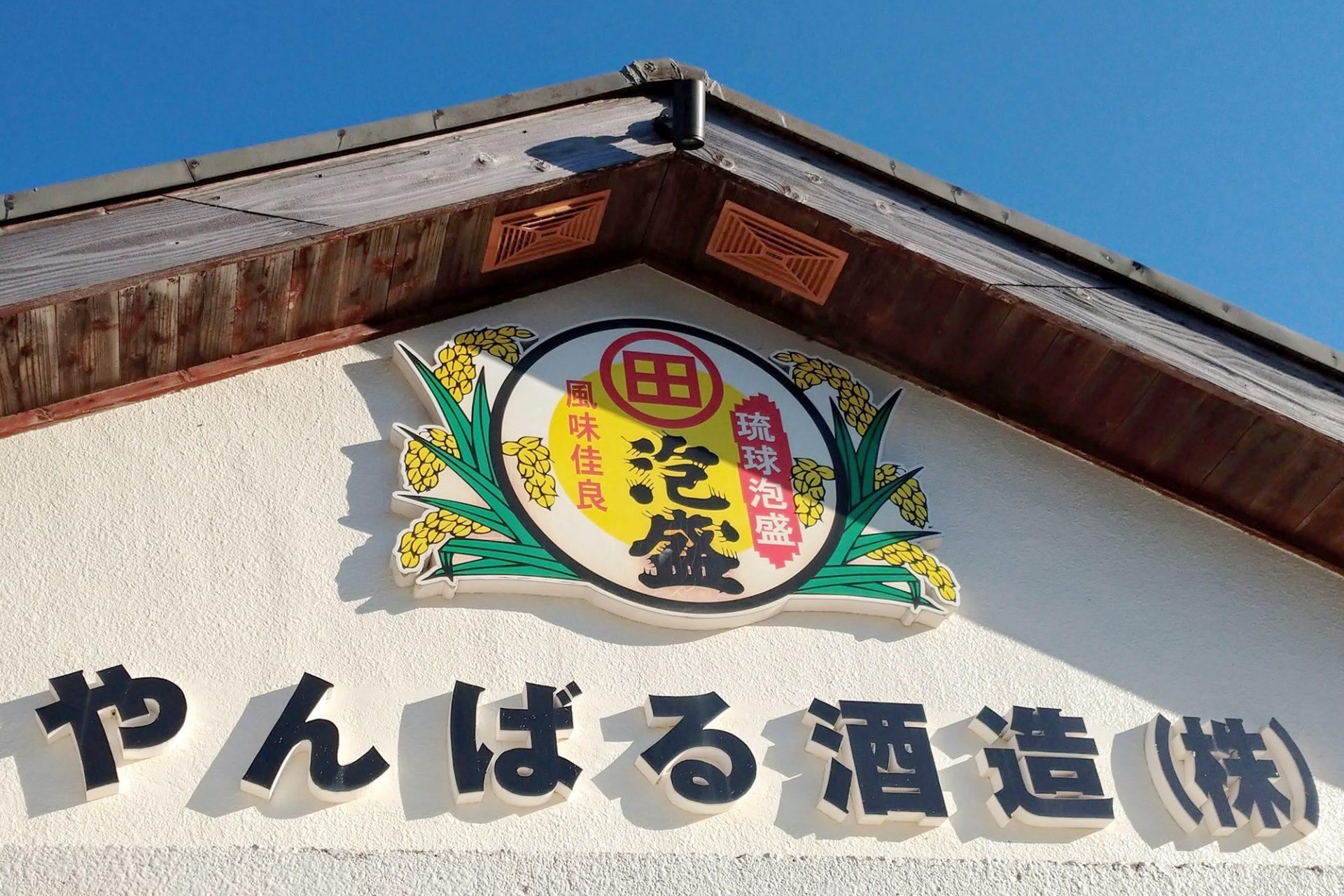 やんばる酒造 大宜味村 沖縄 北部 観光 おすすめ 旅行 スポット 地