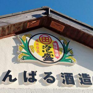 直売所リニューアルオープン!沖縄本島最北端「やんばる酒造」へ行ってみよう