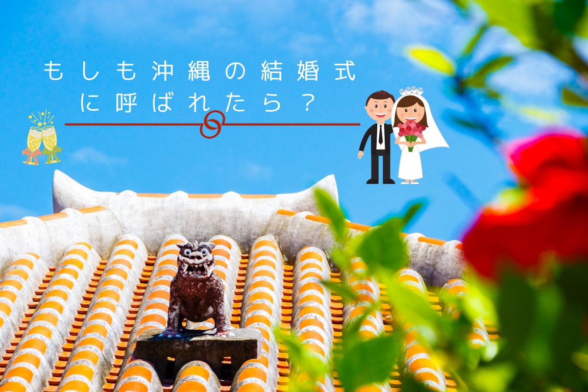 もしも沖縄の結婚式に呼ばれたら?エンターテイメント性溢れる沖縄の結婚式・披露宴を徹底紹介