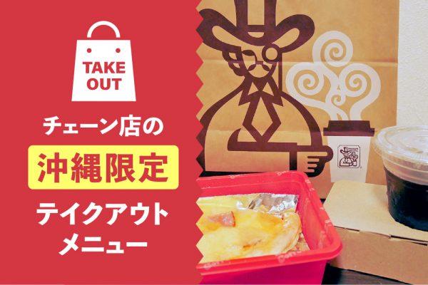 沖縄でしか食べられない!チェーン店の沖縄限定テイクアウトメニュー