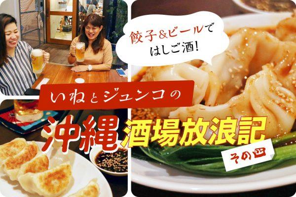 「国際通り周辺」で餃子&ビールはしご酒〜いねとジュンコの酒場放浪記4