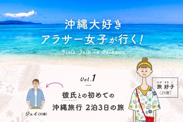 沖縄大好きアラサー女子が行く!彼氏との初めての沖縄旅行2泊3日の旅