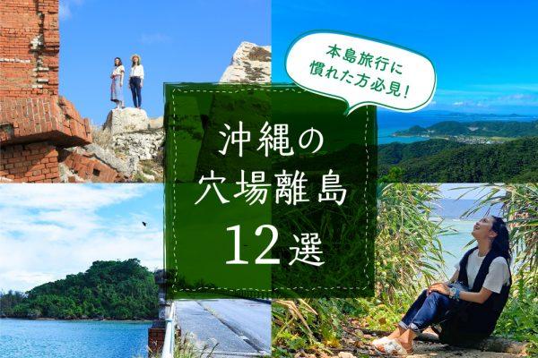 沖縄の穴場離島12選