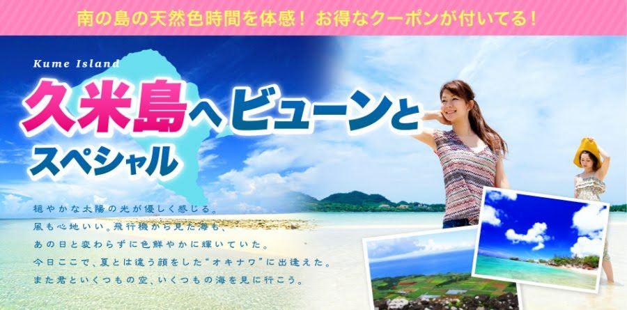 久米島 旅行 久米島へビューンとスペシャル