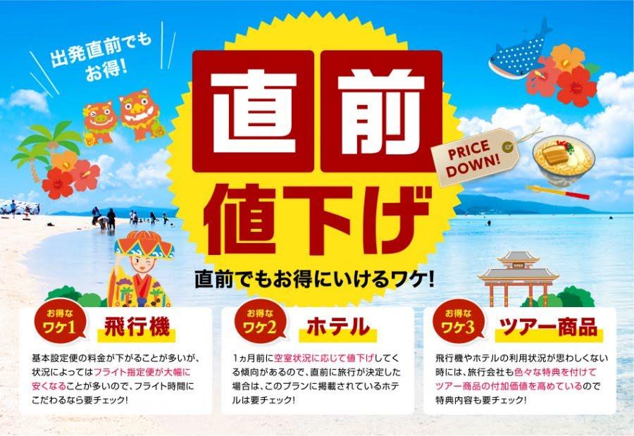 直前値下げプラン 格安 沖縄 旅行 安い 時期 ツアー 観光