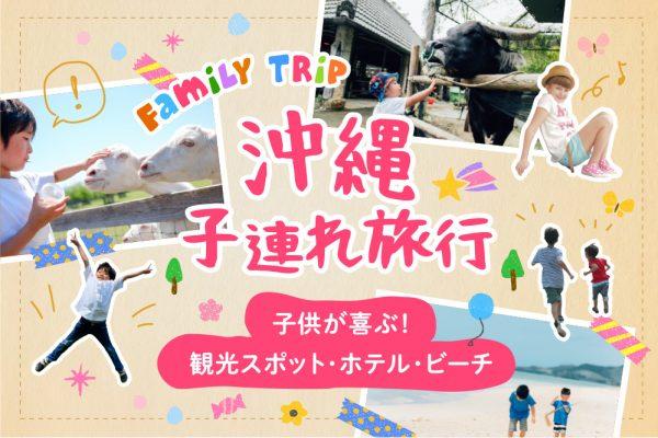 【沖縄子連れ旅行】子供が喜ぶ!観光スポット・ホテル・ビーチ