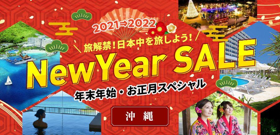 年末年始 正月 沖縄 旅行 観光 ツアー