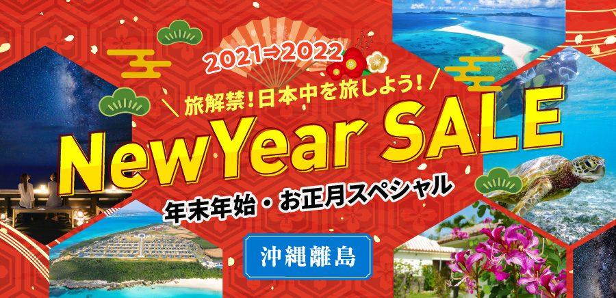 年末年始 正月 沖縄 離島 旅行 観光 ツアー