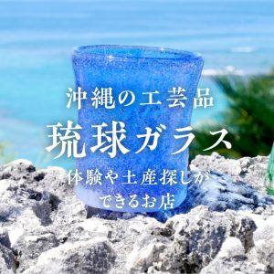 沖縄の工芸品「琉球ガラス」の体験や土産探しができるお店を紹介