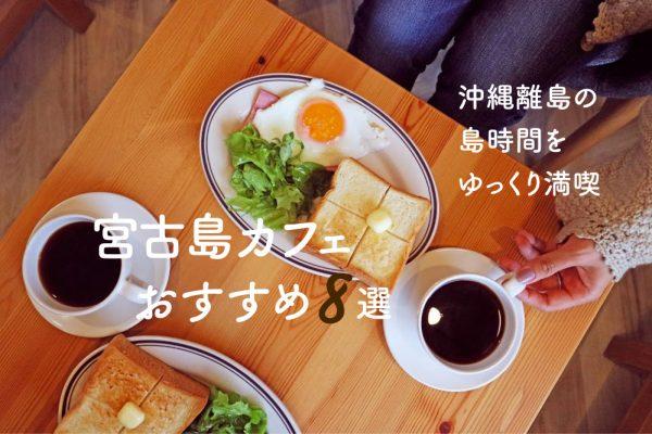 宮古島カフェおすすめ8選|沖縄離島の島時間をゆっくり満喫