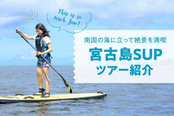 南国の海に立って絶景を満喫「宮古島SUP」ツアー紹介