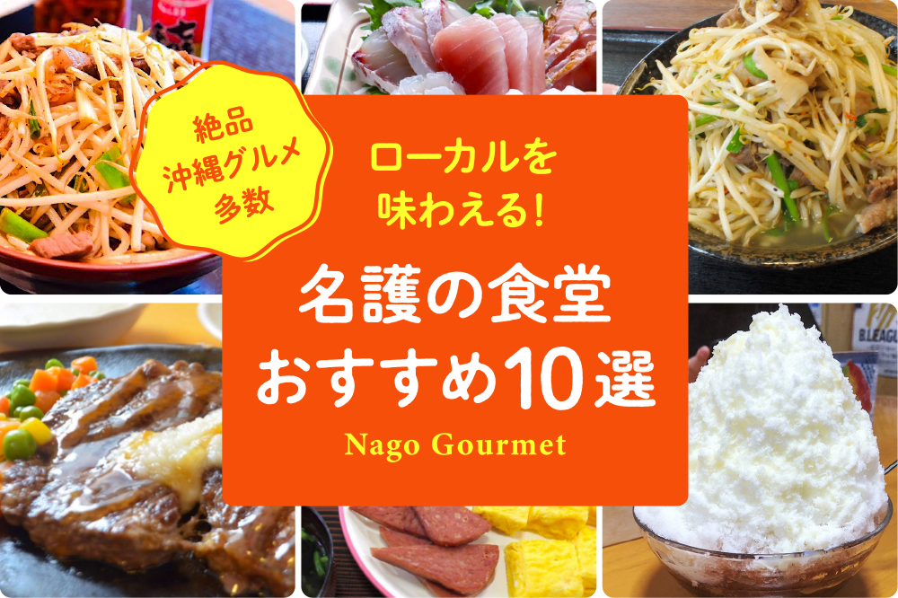ローカルを味わえる!名護の食堂おすすめ10選|絶品沖縄グルメ多数