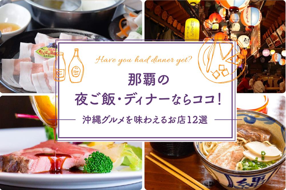 那覇の夜ご飯・ディナーならココ!沖縄グルメを味わえるお店12選