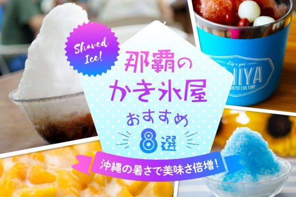 沖縄の暑さで美味さ倍増!那覇のかき氷屋おすすめ8選 イメージ