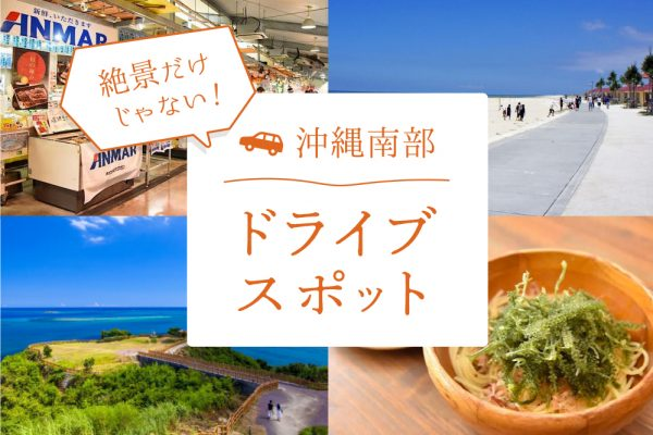 絶景だけじゃない!沖縄南部のドライブスポットを紹介