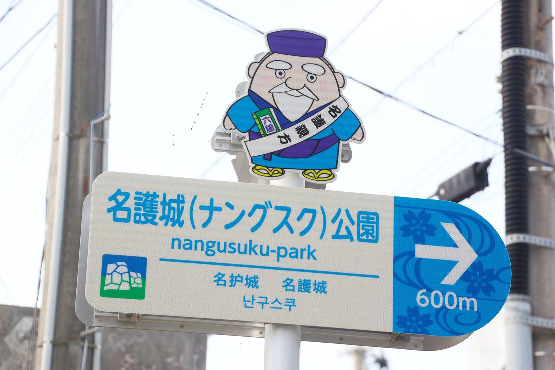 名護城公園看板