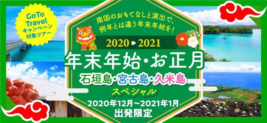 沖縄 離島 おすすめ 旅行 観光 ツアー 年末年始 お正月 石垣島 久米島 宮古島