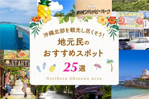 沖縄北部を観光し尽くそう!地元民のおすすめスポット25選 イメージ