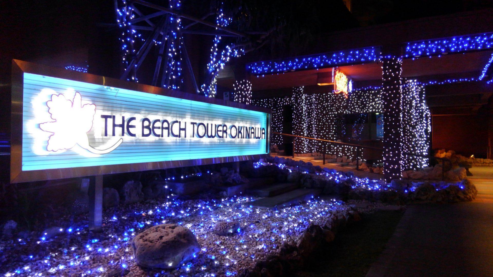 北谷町 ザ・ビーチタワー沖縄 沖縄 12月 観光 旅行 おすすめ 楽しみ方