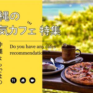 沖縄の人気カフェ特集|沖縄ならではのお店が勢ぞろい