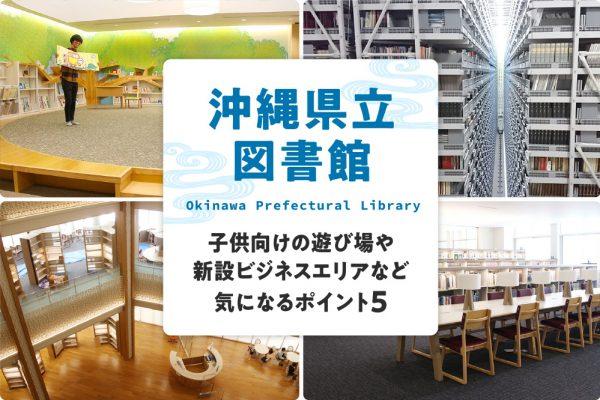 「沖縄県立図書館」に潜入!子供向けの遊び場や新設ビジネスエリアなど、気になるポイント5つを勝手に紹介