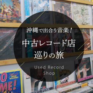 沖縄中古レコードショップの旅