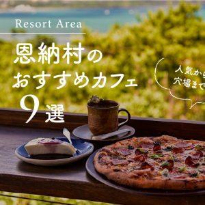 リゾートエリア恩納村のおすすめカフェ9選|人気から穴場まで
