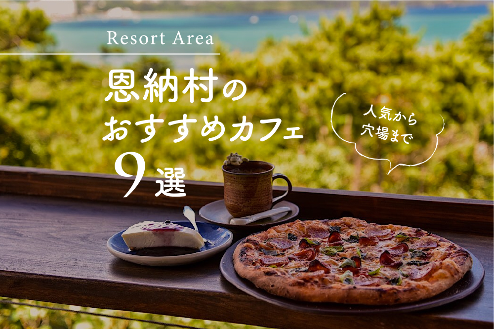 リゾートエリア恩納村のおすすめカフェ9選 人気から穴場まで