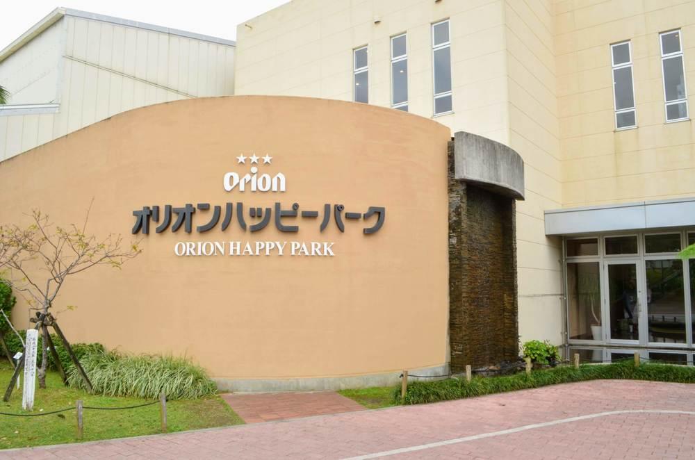 沖縄 旅行 オリオンハッピーパーク