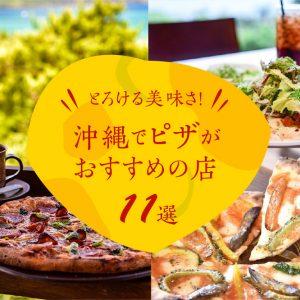 とろける美味さ!沖縄でピザがおすすめの店11選
