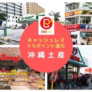 キャッシュレスポイント還元沖縄土産